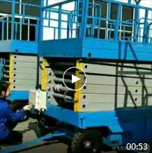剪叉式升降平台视频2